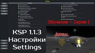 kSP 1.1.3 Настройки (settings), Обучение - 1 серия