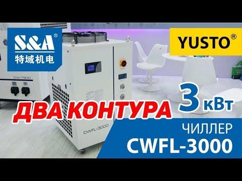 Чиллер S&A CWFL-3000ET