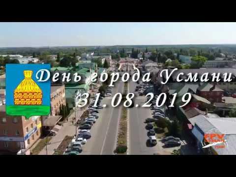 День города Усмани - 31.08.2019
