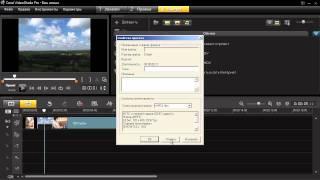 Corel VideoStudio X4. Урок 37. Воспроизведение проекта