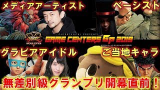 GAME CENTERS IN OSAKA 2019.5.26(sun) 14:00 OPEN https://www.gamecen...