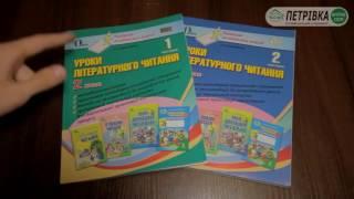 Уроки літературного читання 2 клас частина 1,2 Вашуленко