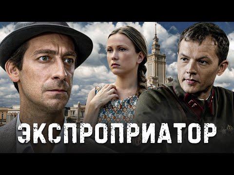 ЭКСПРОПРИАТОР  - Серия 1 / Криминальный сериал