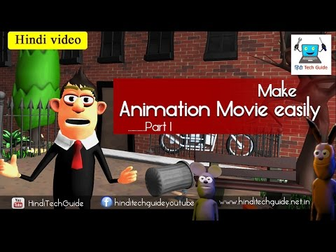 How to make Animation movie easily [muvizu tutorial hindi Part 1]