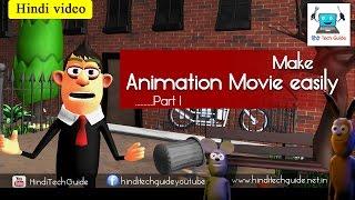 How to make Animation movie easily [muvizu tutorial hindi Part 1]