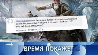Украина: медведи вместо поездов? Время покажет. Выпуск от 17.08.2018