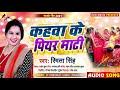 #Vivahspecial_2021 स्मिता सिंह का मटकोड स्पेशल भोजपुरी गीत  कहवा के पियर माटी