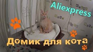 Покупки с Aliexpress | Домик для кота | Лежанка из Китая