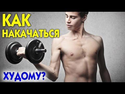 Как набрать мышечную массу, если ты худой?