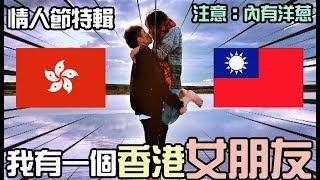 【特輯】有洋蔥 後面超感人 情人節特輯情侶日常 特別影片 我有一個可愛的香港女朋友  阿滿生活|ManLife