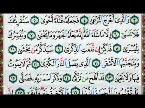 Surah Al-A'la (87) by Mishary Rasyid al Afasy