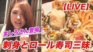 【生放送】尾山台「楽〜GAKU〜」でロール巻き三昧!