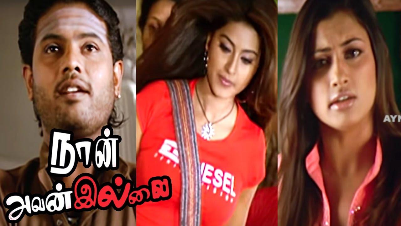 Naan Avan Illai | Naan Avan Illai full Tamil Movie Scenes | Malavika ... for Naan Avan Illai Sneha  103wja