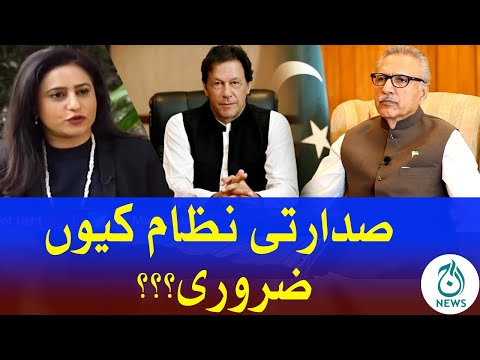 President of Pakistan Dr. Arif Alvi Complete Interview with Munizae Jahangir | Spot Light | Aaj News