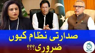 Dr. Arif Alvi Complete Interview with Munizae Jahangir | Spot Light |