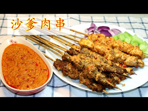 沙爹烤肉串-东南亚美食-satay-chicken-&-satay-beef