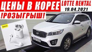 Авто из Кореи. Цены на апрель 2021(Sportage, Sorento). ❗РОЗЫГРЫШ❗#AdvisorAuto