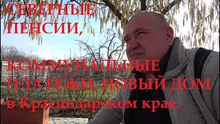 #Анапа,#Гостагаевская, Северные пенсии, коммунальные платежи и т.п.