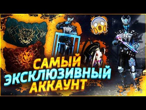 КУПИЛ САМЫЙ ЭКСКЛЮЗИВНЫЙ АККАУНТ / Я В ШОКЕ