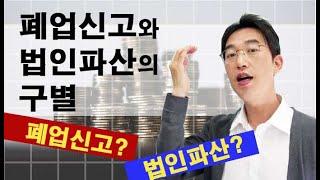 폐업신고와 법인파산의 구별-윤소평변호사와의 법률대화
