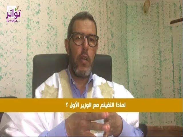 زعيم المعارضة الحسن ولد محمد : ندعوا الحكومة والطيف السياسي لتحمل مسؤوليتهم - صحراء ميديا