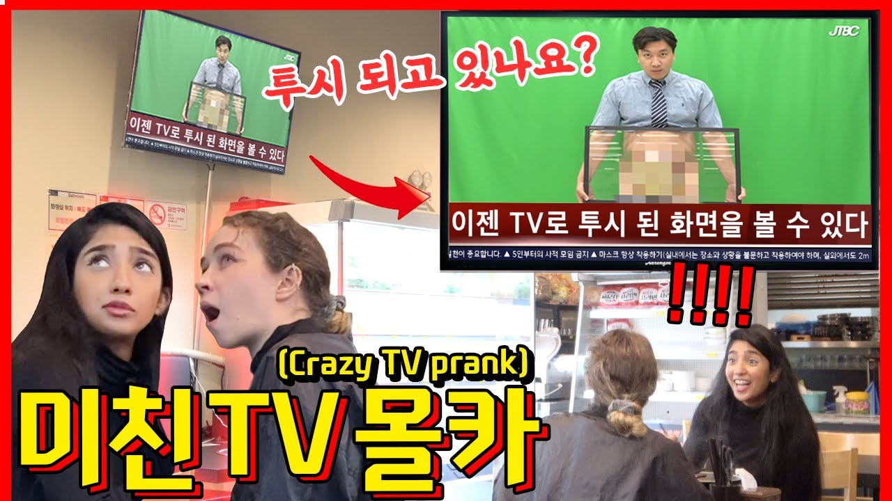 ENG/IDN/JPN/Россия] [몰카] 미친 TV 프로그램들을 눈 앞에서 본다면?!!!! - [동네놈들|HOODBOYZ]