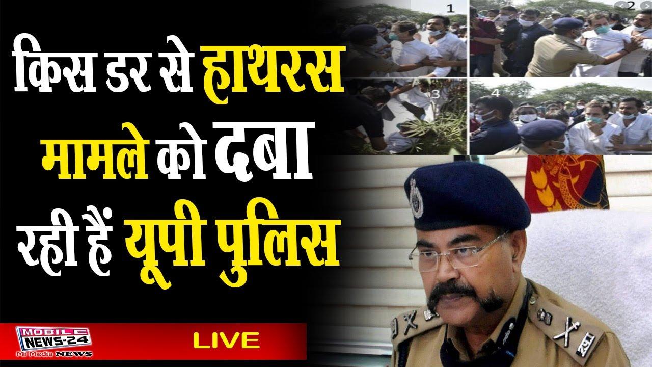 किस डर से हाथरस मामले को दबा रही हैं यूपी पुलिस | Hathras Case | Up Police Viral News | MobileNews24