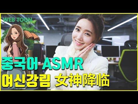 """[중국어ASMR] 네이버웹툰 """"여신강림(女神降临)"""" 한국어,중국어로 읽어드려요~"""