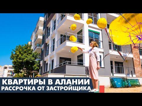Алания, Турция. Недорогие квартиры в рассрочку от застройщика. Недвижимость Турции