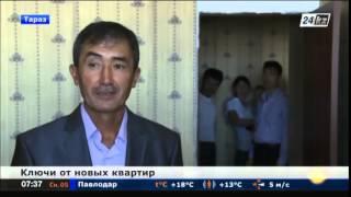 В Южном Казахстане вручили ключи от новых квартир(Отметили новоселье в Таразе, сразу несколько семей получили ключи от квартир., 2014-07-05T02:34:02.000Z)