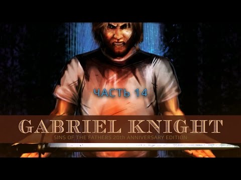 Gabriel Knight: Sins of the Fathers 20th Anniversary Edition - Немецкий феодал. Часть 14