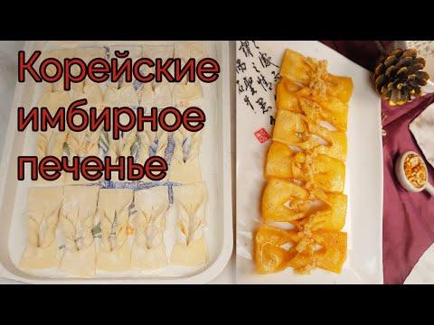 Имбирное Печенье на Новый Год и Рождество Рецепт Korean New Year Ginger Cookie Recipe 매작과 만들기