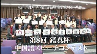 2017年12月に開催した「第8回『鑑真杯』中国語スピーチコンテスト」。外...