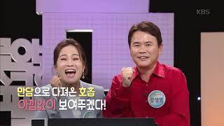 우리말 겨루기-한글날 특집 우리말 겨루기, 특별 게스트!.20181008