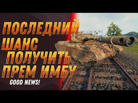 ПОСЛЕДНИЙ ШАНС ПОЛУЧИТЬ ПРЕМ ИМБУ В WOT 2020 - СРОЧНО ЗАЙДИ В АНГАР! ПОДАРОК ОТ WG World Of Tanks