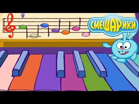 Поём песенки вместе со Смешариками. Учим ноты | Развивающие игры