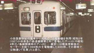小田急電鉄4000形のサウンドフォト 非冷房・吊掛式駆動時代②