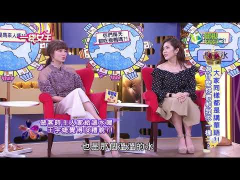 一袋女王 官方正版 20180424   大家同樣都是講華語?!      為什麼你們和我不一樣…
