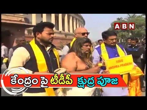 TDP MP Siva Prasad Tantrik Protest Demanding Special Package For Andhra | ABN Telugu