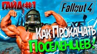 Fallout 4 Гайд Как прокачать ПОСЕЛЕНЦЕВ