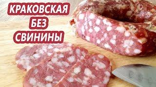БЕЗ СВИНИНЫ! Краковская колбаса по мотивам ГОСТ 16351. Легкая набивка!