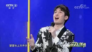 [越战越勇]选手用美声演绎江涛的歌曲《愚公移山》| CCTV综艺 - YouTube