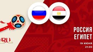 Russia 2018 (2017) LIVE #2 - Россия-Египет (Ты просто космос, Стас)