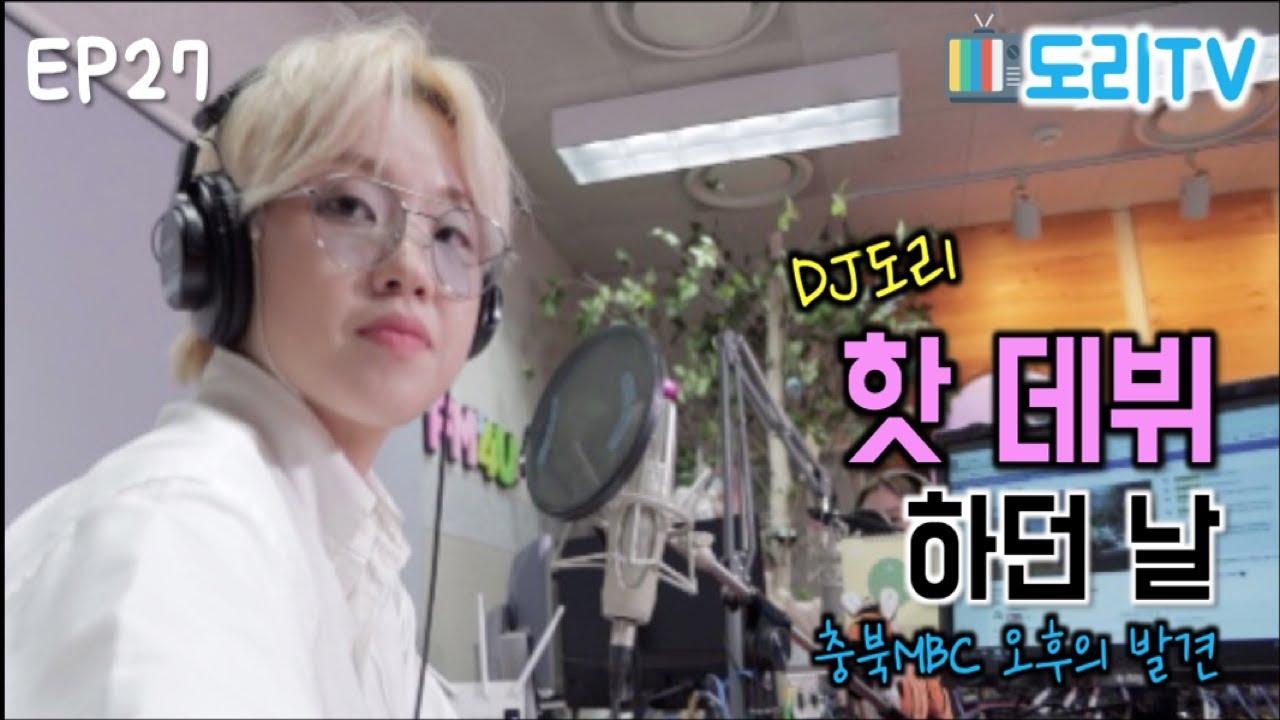 [도리VLOG] EP27. DJ도리 핫 데뷔 하던 날!!