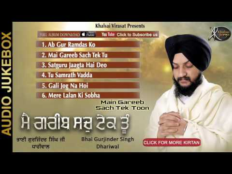 Jukebox   ਮੈ ਗਰੀਬ ਸਚੁ ਟੇਕ ਤੂੰ   Bhai Gurjinder Singh Ji Dhariwal   Shabad Kirtan   Kirtan   HD