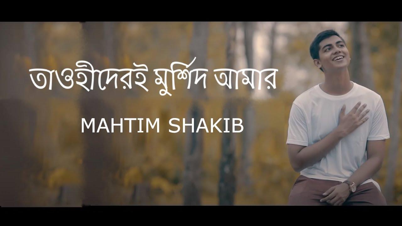 Tawhider e Murshid | Naat E Rasul | Mahtim Shakib