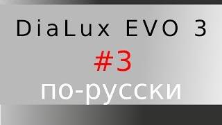 DIALux EVO по-русски №3. Расположение объектов, текстур и светильников.