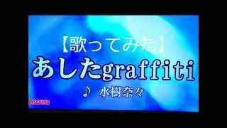 【歌ってみた】水樹奈々/あしたgraffiti
