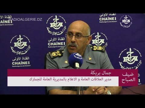 مدير العلاقات العامة و الاعلام بالمديرية العامة للجمارك جمال بريكة