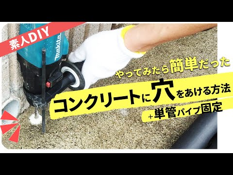 【DIY】コンクリートに穴をあける方法 単管パイプの固定も